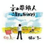 樋口了一 / 1/6の夢旅人 [CD]