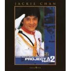Yahoo!ぐるぐる王国DS ヤフー店プロジェクトA2/史上最大の標的(Blu-ray)