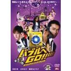 バブルへGO!! タイムマシンはドラム式 スタンダード・エディション(DVD)