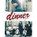 dinner DVD-BOX(DVD)