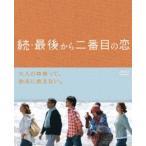 続・最後から二番目の恋 DVD BOX [DVD]