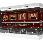 オリエント急行殺人事件 DVD-BOX(DVD)