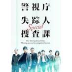 ドラマスペシャル警視庁失踪人捜査課 [DVD]