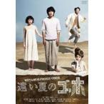 遠い夏のゴッホ(DVD)
