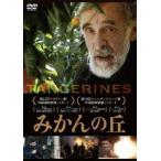 みかんの丘(DVD)