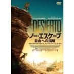 ノー・エスケープ 自由への国境(DVD)