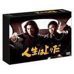 人生は上々だ DVD-BOX(DVD)