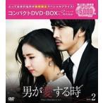 男が愛する時<ノーカット版>コンパクトDVD-BOX2[期間限定スペシャルプライス版] [DVD]