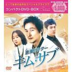 浪漫ドクター キム・サブ コンパクトDVD-BOX2<スペシャルプライス版> [DVD]