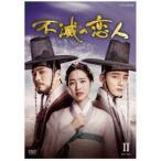不滅の恋人 DVD-BOX2 [DVD]