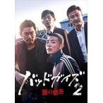 バッドガイズ2〜悪の都市〜 DVD-BOX1 [DVD]