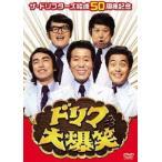 ザ・ドリフターズ結成50周年記念 ドリフ大爆笑 DVD-BOX(DVD)