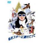 私をスキーに連れてって(DVD)