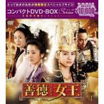善徳女王<ノーカット完全版>コンパクトDVD-BOX1<本格時代劇セレクション>[期間限定スペシャルプライス版](DVD)