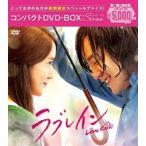 ラブレイン<完全版>コンパクトDVD-BOX[期間限定スペシャルプライス版] [DVD]
