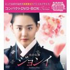 火の女神ジョンイ<ノーカット完全版>コンパクトDVD-BOX1[期間限定スペシャルプライス版] [DVD]