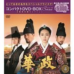 華政[ファジョン] コンパクトDVD-BOX4<本格時代劇セレクション> [DVD]