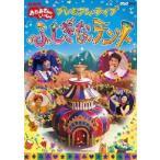 NHK おかあさんといっしょ プレミアム・ライブ ふしぎなテント(DVD)