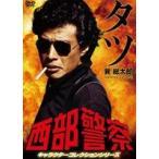 西部警察 キャラクターコレクション タツ 巽総太郎 (舘ひろし) [DVD]