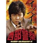西部警察 キャラクターコレクション イッペイ1 平尾一兵(峰竜太)(DVD)