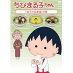 ちびまる子ちゃん「迷子の伝書鳩」の巻(DVD)