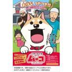 いとしのムーコ 1(DVD)