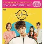 マンホール〜不思議な国のピル コンパクトDVD-BOX[スペシャルプライス版] [DVD]