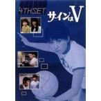 サインはV 4TH SET(DVD)