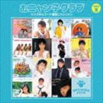 おニャン子クラブ / おニャン子クラブ シングルレコード復刻ニャンニャン 2(廉価盤) [CD]