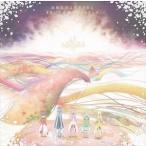 岡部啓一 MONACA(音楽) / TVアニメ 結城友奈は勇者である オリジナルサウンドトラック [CD]