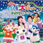 NHK おかあさんといっしょ ファミリーコンサート::しずく星の大ぼうけん〜ヨックドランをすくえ〜 [CD]