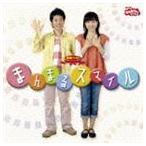 NHK おかあさんといっしょ 最新ベスト まんまるスマイル(CD)