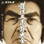 Yahoo! Yahoo!ショッピング(ヤフー ショッピング)護得久栄昇/護得久栄昇大全(CD)