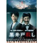 黒井戸殺し Blu-ray [Blu-ray]