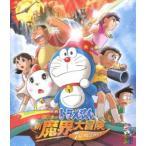 映画ドラえもん のび太の新魔界大冒険 7人の魔法使い ブルーレイ版   Blu-ray