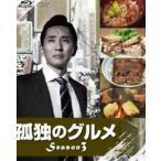 孤独のグルメ Season3 Blu-ray BOX(Blu-ray)