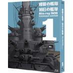 紺碧の艦隊×旭日の艦隊 Blu-ray BOX スタンダード・エディション 1(Blu-ray)