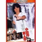 少林寺木人拳〈日本語吹替収録版〉(DVD)