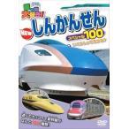 乗り物大好き!ハイビジョンNEWしんかんせんスペシャル100(DVD)