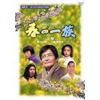 春の一族-全集-(DVD)