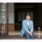 堀内孝雄/空蝉の家/石をつらぬく滴であれ(CD)
