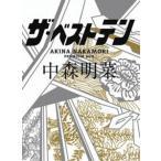 ザ・ベストテン 中森明菜 プレミアム・ボックス(DVD)