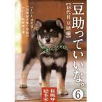 和風総本家 豆助っていいな。6(DVD)