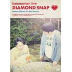 バナナマン/DIAMOND SNAP(DVD)