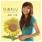 高野千恵 / ひまわり/Precious Summer Time [CD]