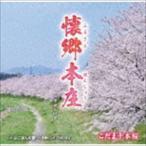 吉永しげる / 懐郷本庄 [CD]