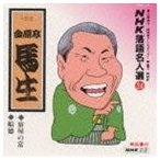 金原亭馬生[十代目] / NHK落語名人選24 ◆宿屋の富 ◆船徳 [CD]
