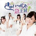 きゅい〜ん'ズ / きゅい〜ん'ズ急上昇↑ [CD]