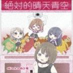 aki aka 出口陽/絶対的晴天青空(クレーンゲール盤)(CD)