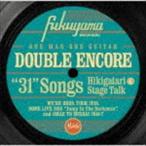 福山雅治 / DOUBLE ENCORE(通常盤) [CD]